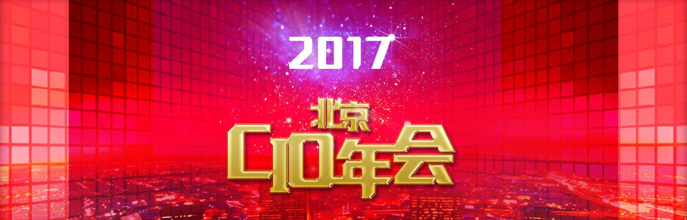 2017年北京CIO年会