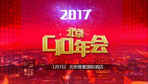 2017北京CIO年会